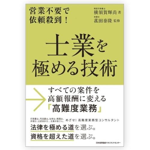 ISBN978-4-8207-1978-6