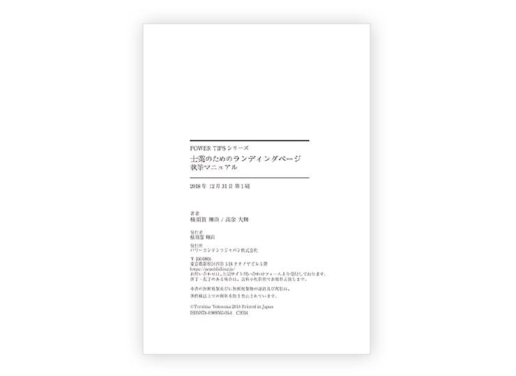 ISBN978-4-909763-06-8