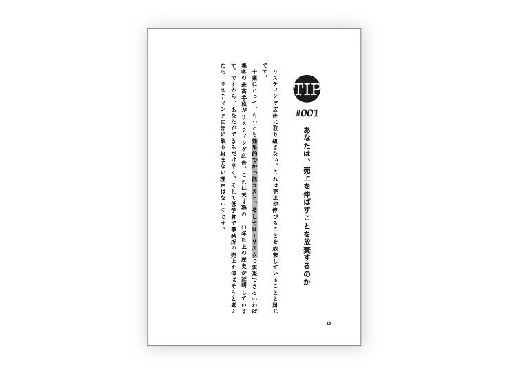 ISBN978-4-909763-02-0