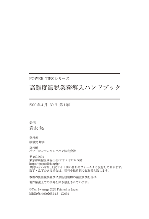 ISBN978-4-909763-14-3