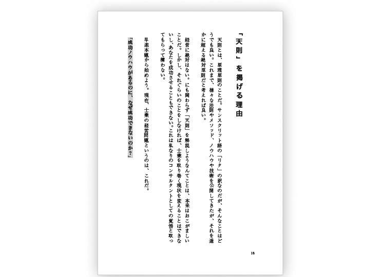 ISBN978-4-909763-01-3